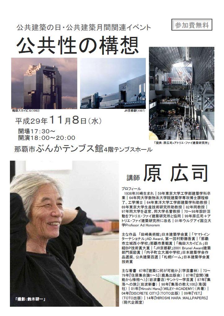 11月11日は・・・「公共建築の日」!