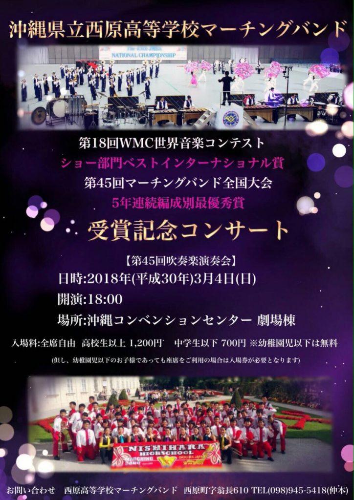 西原高等学校マーチングバンドの演奏会に行ってきました!