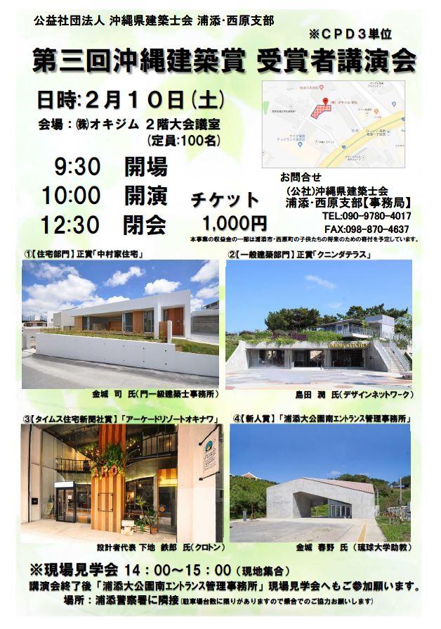 第3回沖縄建築賞受賞者講演会
